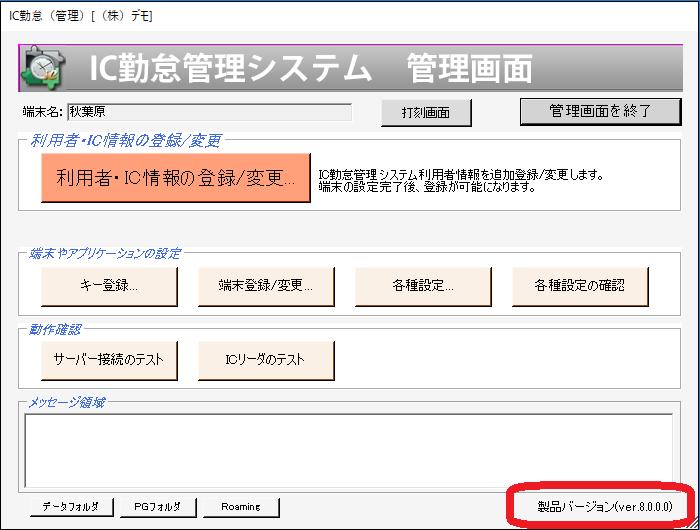 IC勤怠クライアントのバージョン確認方法2