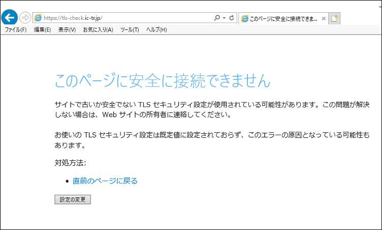 TLS1.2NG