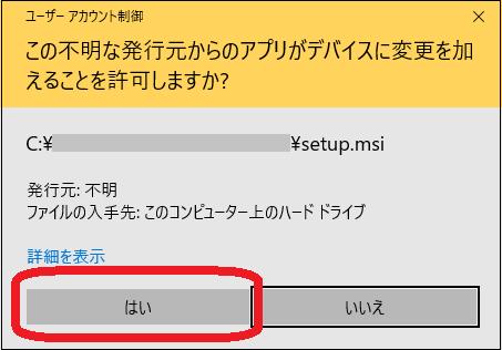 Windowsセキュリティ2