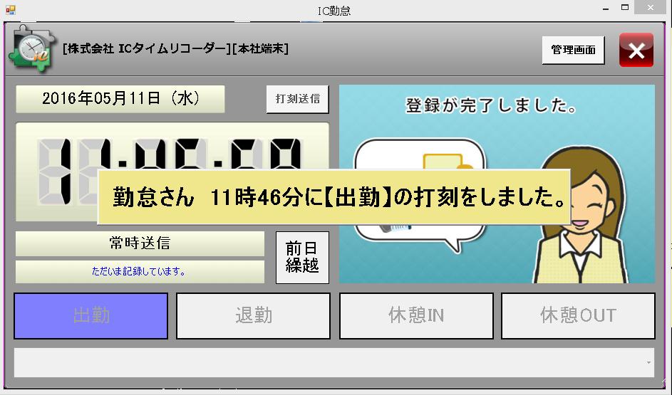 ICタイムカードでICタイムレコーダーを打刻した際、打刻者のお名前が表示されるようになります