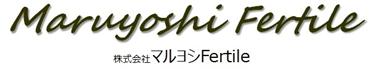 株式会社マルヨシFertile