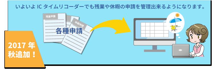 いよいよICタイムリコーダーでも残業や休暇の申請を管理出来るようになります。