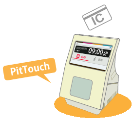 ICカードリーダー「Pit Touch」