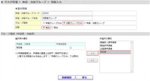 申請・決裁グループ3.png