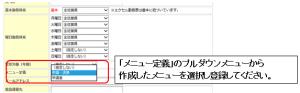 届出メニュー追加3.png