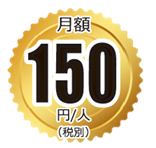 150円/月額