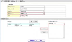 申請・決裁グループ2.png
