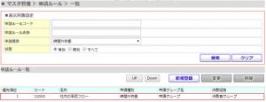 申請・決裁グループ1.png