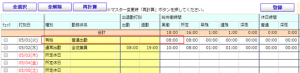有給の労働時間加算方法2.png