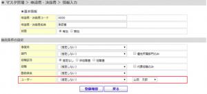 申請者・決裁者3.png